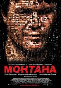 Смотреть Монтана онлайн на Кинопод бесплатно