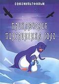 Смотреть Приключения пингвиненка Лоло онлайн на Кинопод бесплатно