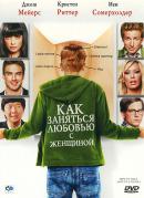 Смотреть фильм Как заняться любовью с женщиной онлайн на KinoPod.ru платно