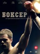 Смотреть фильм Боксер онлайн на KinoPod.ru бесплатно