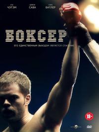 Смотреть Боксер онлайн на Кинопод бесплатно