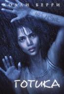 Смотреть фильм Готика онлайн на KinoPod.ru платно