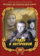 Смотреть фильм Годен к нестроевой онлайн на KinoPod.ru бесплатно