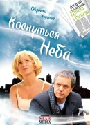 Смотреть фильм Коснуться неба онлайн на KinoPod.ru бесплатно
