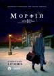 Смотреть фильм Морфий онлайн на Кинопод бесплатно