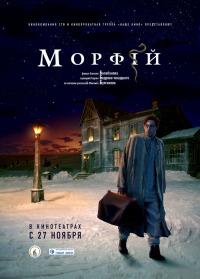 Смотреть Морфий онлайн на Кинопод бесплатно