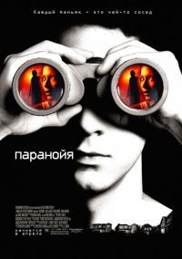 Смотреть Паранойя онлайн на Кинопод бесплатно