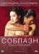 Смотреть фильм Соблазн онлайн на KinoPod.ru бесплатно