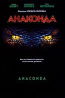 Смотреть фильм Анаконда онлайн на Кинопод бесплатно