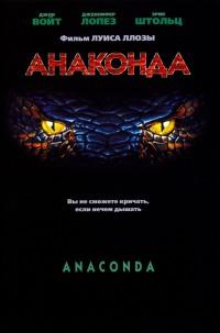 Смотреть Анаконда онлайн на Кинопод бесплатно