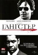 Смотреть фильм Гангстер онлайн на KinoPod.ru платно
