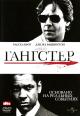 Смотреть фильм Гангстер онлайн на Кинопод бесплатно