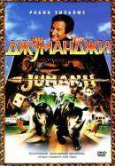 Смотреть фильм Джуманджи онлайн на KinoPod.ru платно