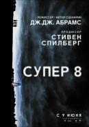 Смотреть фильм Супер 8 онлайн на KinoPod.ru платно