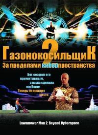 Смотреть Газонокосильщик 2: За пределами киберпространства онлайн на Кинопод бесплатно