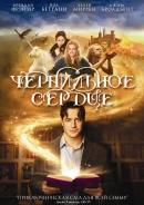Смотреть фильм Чернильное сердце онлайн на KinoPod.ru платно