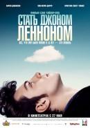 Смотреть фильм Стать Джоном Ленноном онлайн на Кинопод бесплатно