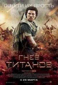 Смотреть Гнев Титанов онлайн на Кинопод бесплатно