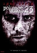 Смотреть фильм Роковое число 23 онлайн на KinoPod.ru платно