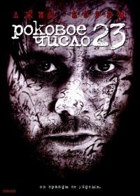 Смотреть Роковое число 23 онлайн на Кинопод бесплатно