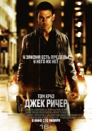 Смотреть фильм Джек Ричер онлайн на KinoPod.ru платно