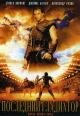 Смотреть фильм Последний гладиатор онлайн на Кинопод бесплатно