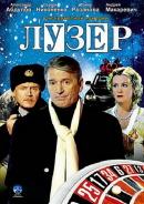 Смотреть фильм Лузер онлайн на KinoPod.ru бесплатно