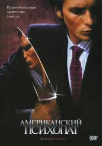 Смотреть Американский психопат онлайн на Кинопод бесплатно