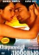Смотреть фильм Одержимый любовью онлайн на Кинопод бесплатно