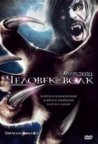 Смотреть Вулфсбейн: Человек-волк онлайн на Кинопод бесплатно