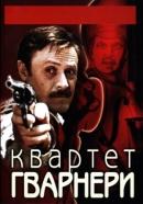 Смотреть фильм Квартет Гварнери онлайн на KinoPod.ru бесплатно