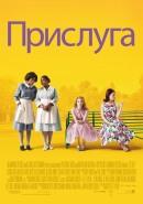 Смотреть фильм Прислуга онлайн на Кинопод бесплатно