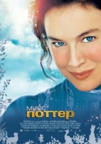 Смотреть Мисс Поттер онлайн на Кинопод бесплатно