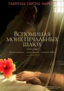 Смотреть фильм Вспоминая моих печальных шлюх онлайн на Кинопод бесплатно