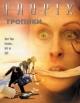 Смотреть фильм Тропики онлайн на Кинопод бесплатно