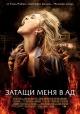 Смотреть фильм Затащи меня в Ад онлайн на Кинопод бесплатно
