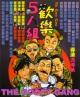 Смотреть фильм Бестолковая банда онлайн на Кинопод бесплатно