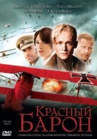 Смотреть Красный Барон онлайн на Кинопод бесплатно