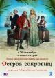 Смотреть фильм Остров сокровищ онлайн на Кинопод бесплатно
