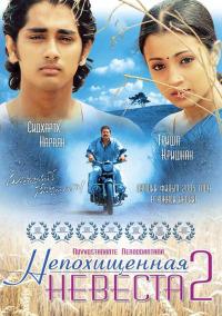 Смотреть Непохищенная невеста 2 онлайн на Кинопод бесплатно