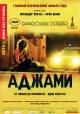 Смотреть фильм Аджами онлайн на Кинопод бесплатно