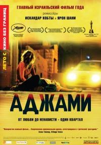 Смотреть Аджами онлайн на Кинопод бесплатно