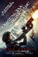 Смотреть фильм Обитель зла: Возмездие онлайн на KinoPod.ru платно
