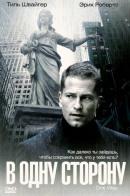 Смотреть фильм В одну сторону онлайн на KinoPod.ru платно