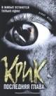 Смотреть фильм Крик: Последняя глава онлайн на Кинопод бесплатно