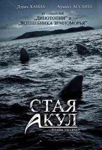 Смотреть Стая акул онлайн на Кинопод бесплатно