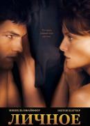 Смотреть фильм Личное онлайн на KinoPod.ru платно