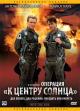 Смотреть фильм Операция «К центру Солнца» онлайн на Кинопод бесплатно