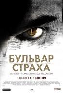 Смотреть фильм Бульвар страха онлайн на Кинопод бесплатно