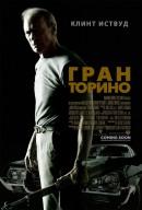 Смотреть фильм Гран Торино онлайн на Кинопод платно